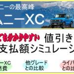 ジムニー XCの値引きと総価格シミュレーション