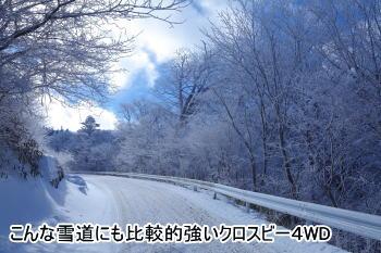 雪道での走行性能