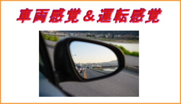 車両感覚と運転感覚