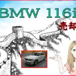 BMW 116i売却記