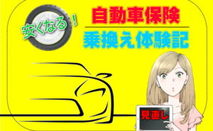 自動車保険乗換え体験記