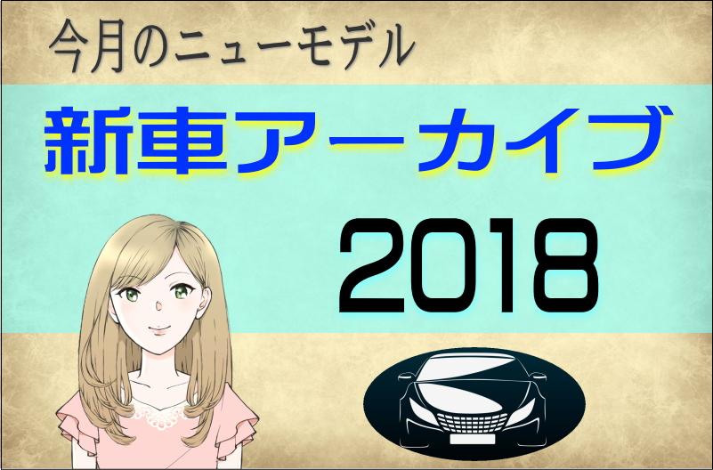 今月のニューモデル新車アーカイブ2018