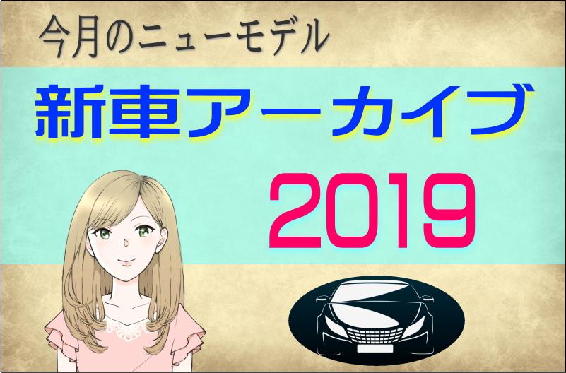 今月のニューモデル新車アーカイブ2019
