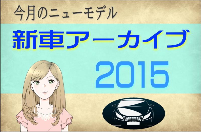 今月のニューモデル新車アーカイブ2015