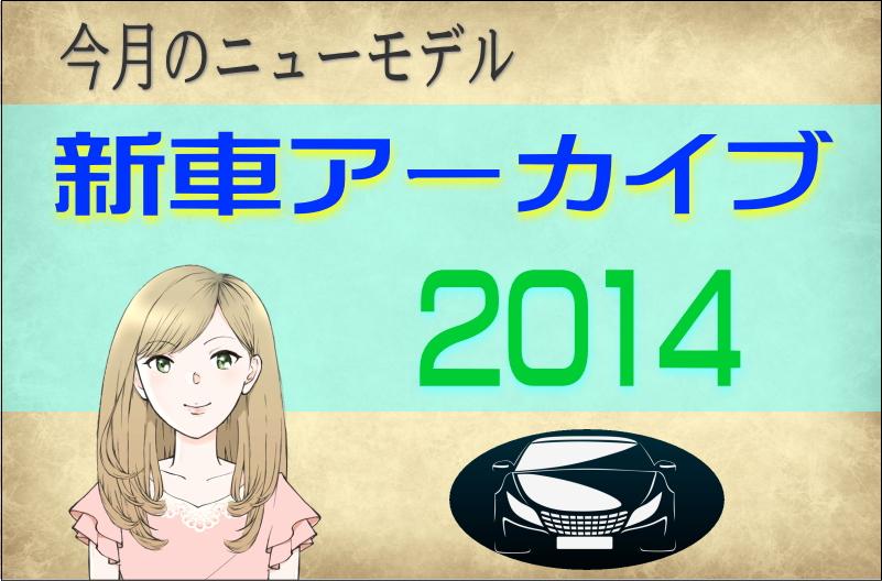 今月のニューモデル新車アーカイブ2014