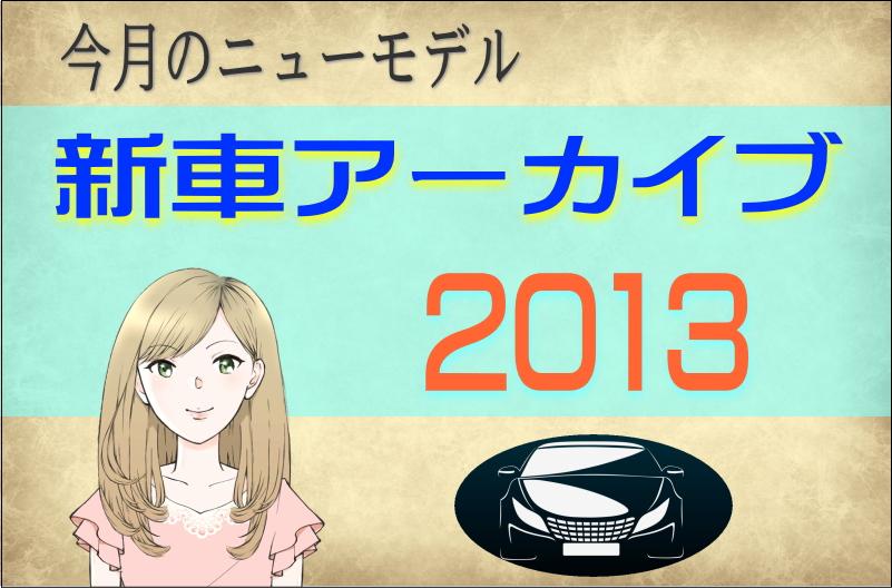 今月のニューモデル新車アーカイブ2013