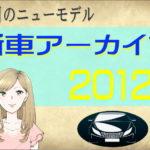 今月のニューモデル新車アーカイブ2012