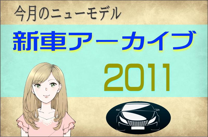 今月のニューモデル新車アーカイブ2011