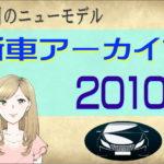 今月のニューモデル新車アーカイブ2010