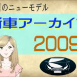今月のニューモデル新車アーカイブ2009