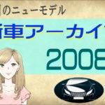 今月のニューモデル新車アーカイブ2008