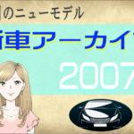 今月のニューモデル新車アーカイブ2007