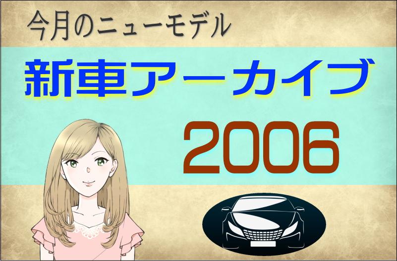 今月のニューモデル新車アーカイブ2006