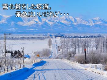 雪道の登り勾配