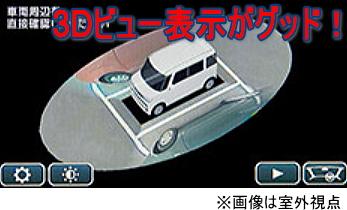 軽自動車初の「3Dビュー」
