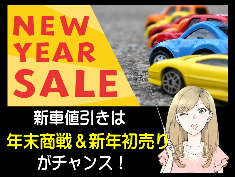 冬のボーナス・年末商戦&新年初売りで新車購入