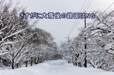 大雪後の路面は厳しい