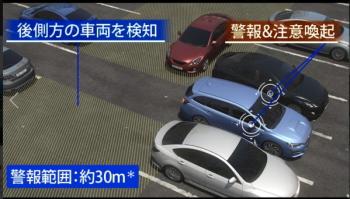 車両後方検知