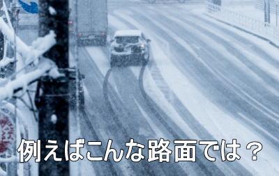 キャスト4WDの雪道走行性能は?