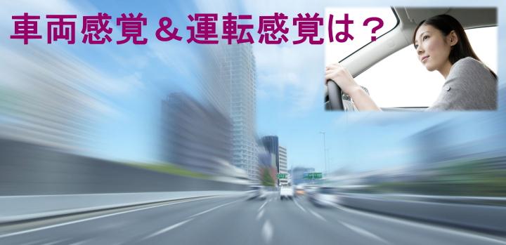 C-HRは運転しやすい?難しい?車両感覚と運転感覚