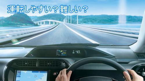 アクアは運転しやすい?難しい?車両感覚と運転感覚