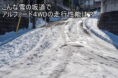 アルファード4WDの雪道での登坂・降坂時は?