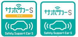 サポカーとは政府が認定した安全運転支援装置を搭載した車を指す。
