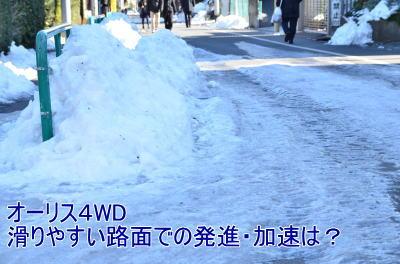 オーリス4WDの雪道発進、加速時はどんな感じなのか?