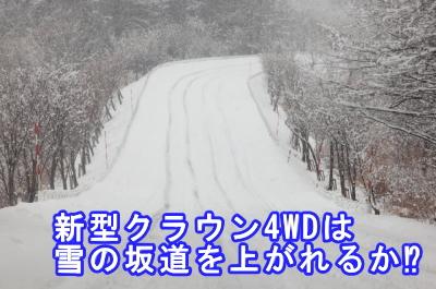 クラウンアスリート4WDの雪道の上り坂は大丈夫か?