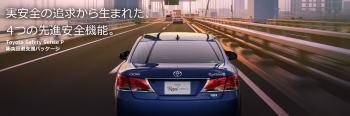 トヨタセーフティセンスP イメージ画像