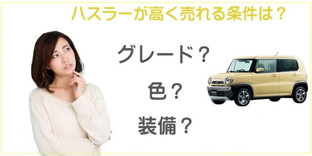 売却時に高く売れるハスラーの新車購入条件