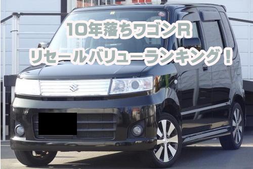 10年落ちワゴンRの買取価格
