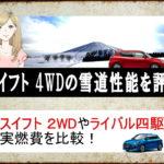 スイフト 4WDの雪道性能を評価
