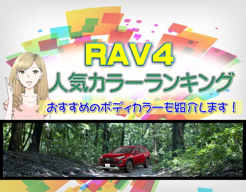 RAV4の人気カラーランキング