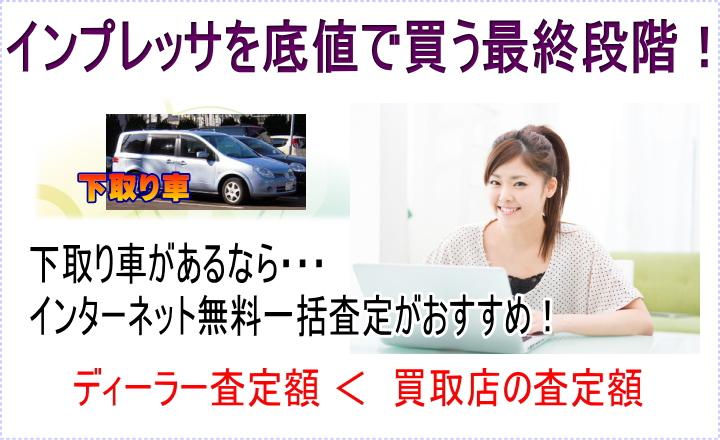 インプレッサを誰よりも安く買う最終段階。下取り車のインターネット無料一括査定。