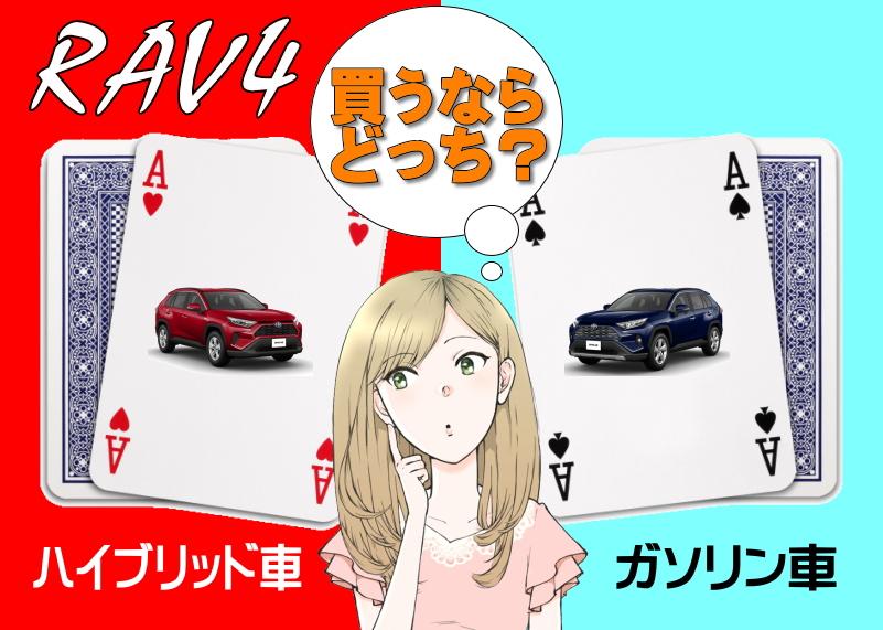 RAV4を買うならガソリン車?ハイブリッド車?どっち?