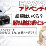 RAV4 アドベンチャーの値引き&総支払額シミュレーション