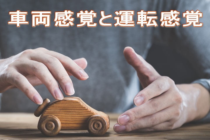 ジムニーの車両感覚&運転感覚