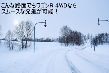 ワゴンR 4WD車の雪道