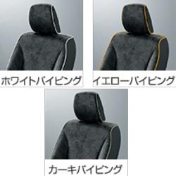ハスラーのシート表皮 ホワイト/イエロー/カーキ