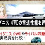 イグニス 4WDの雪道性能を評価