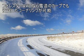 雪道のカーブでもフォレスターなら、安定した走行ができます