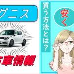 イグニスの中古車情報!中古車をお得に安く買う方法とは?