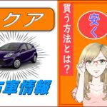 アクアの中古車情報