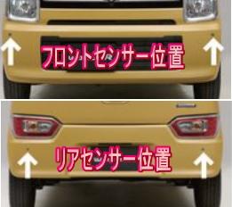 ワゴンR コーナーセンサー(フロント+リヤ)+インジケーター