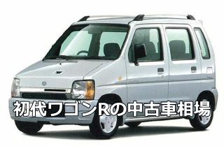 初代ワゴンR(CT21S/CV21S/CT51S/CV51S型)