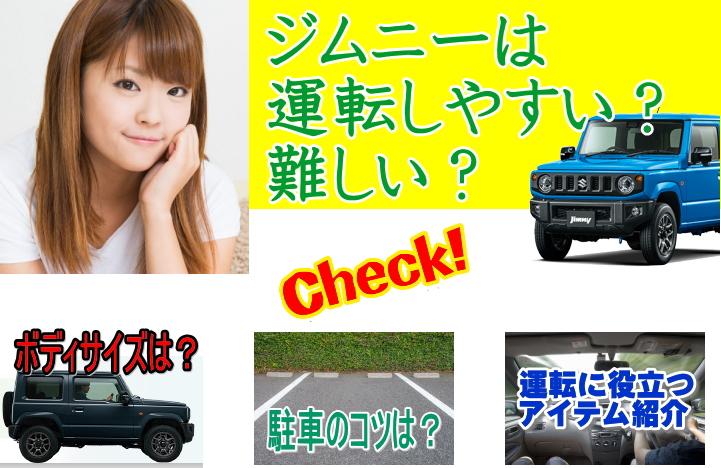 ジムニーは運転しやすい?難しい?サイズや駐車のコツをチェック!