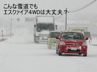 エスクァイア4WDの雪道での走行性能は?