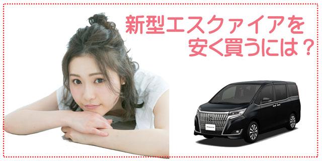 トヨタ 新型エスクァイア値引き交渉マニュアル