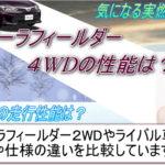 カローラフィールダーの4WDの性能は?実燃費や雪道走行を徹底評価!